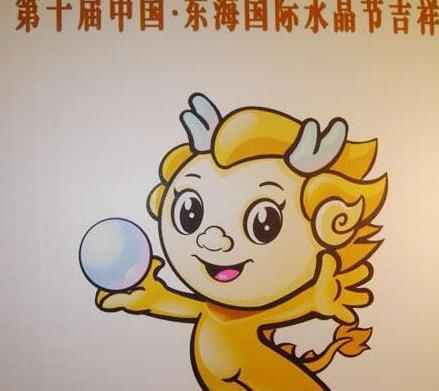 中国•东海国际水晶节十月开幕 吉祥物东东亮相